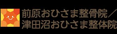 「前原おひさま整骨院」専門家が絶賛の整体 ロゴ